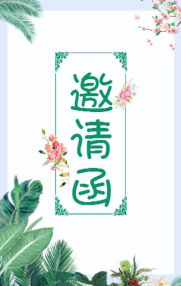 清新邀请函/时尚邀请函/高端大气邀请函/邀请函通用