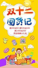 黄色卡通双十二购物节母婴用品促销海报