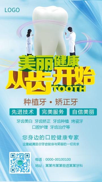 简约大气医院门诊口腔牙科通用个人企业宣传海报