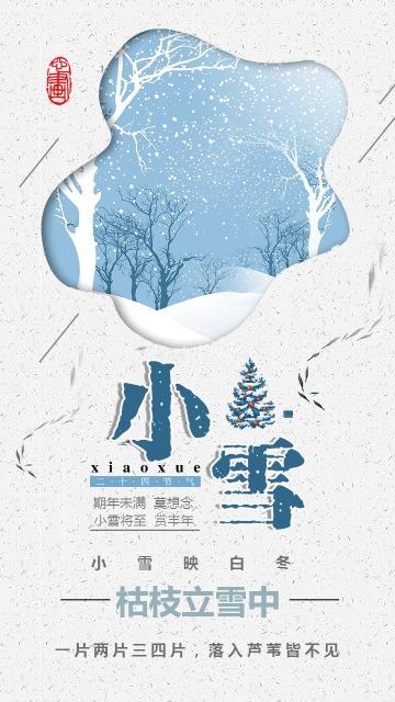 小雪 二十四节气  中国传统节气