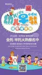 亮紫色卡通插画风早教招生倒计时教育培训招生宣传海报