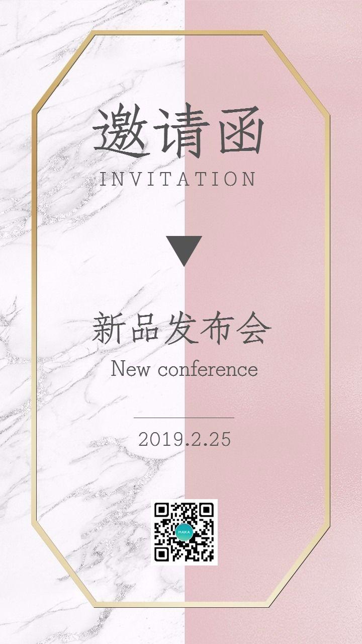 粉色浪漫轻奢新品发布会邀请函手机海报