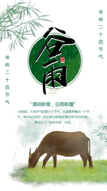 绿色清新文艺风谷雨传统二十四节气宣传海报