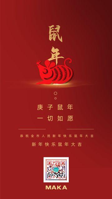 红色极简庚子鼠年宣传海报