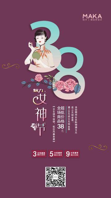 紫色高端复古38妇女节女人节女神节女王节电商微商商家促销宣传节日祝福贺卡手机海报