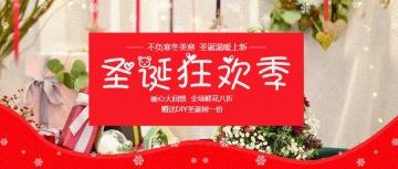 红色时尚圣诞节电商节日促销商家促销公众号首图