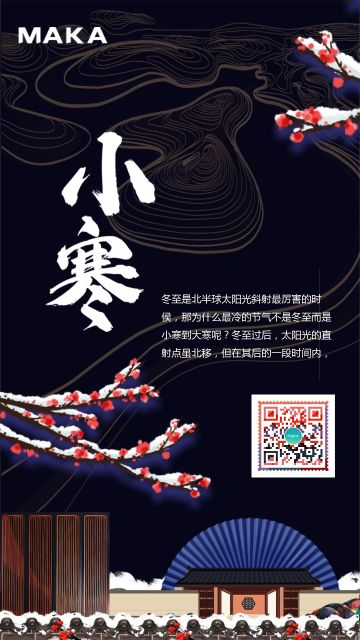 二十四节气小寒宣传海报