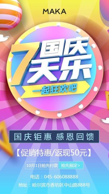 创意国庆7天乐促销海报宣传