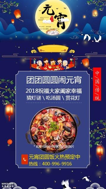 元宵节祝福元宵节活动宣传促销打折上新