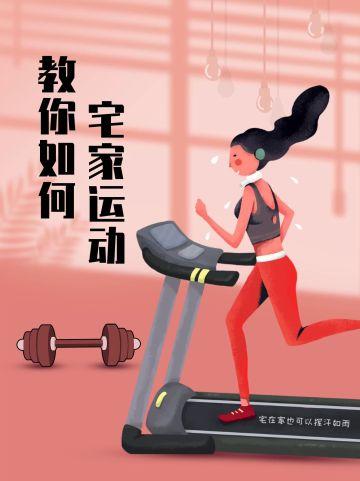 红色简约插画风格健身训练宣传小红书封面