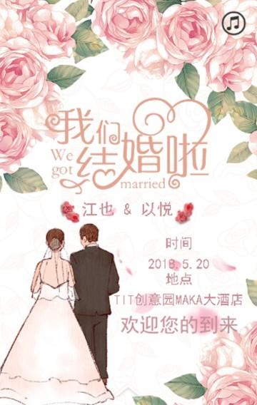 我们结婚啦婚礼邀请函唯美浪漫影楼可用婚纱照结婚照相册展示回忆个人专用个人邀请函