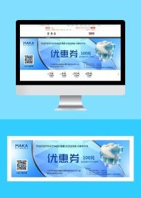 蓝色时尚简约口腔医疗机构促销优惠券店铺banner