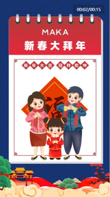 蓝色喜庆2021新年祝福新春快乐拜年视频模板