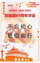 国庆节祝福贺卡 十一贺卡 红色大气