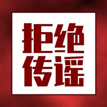 微信朋友圈公众号自媒体文章红色拒绝信谣传谣微信公众号次图