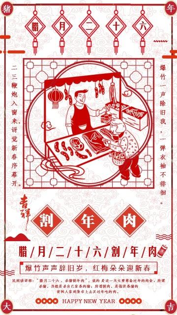 腊月二十六割年肉年俗贺卡手机海报