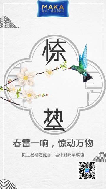 灰色中国风惊蛰节气祝福日签图海报