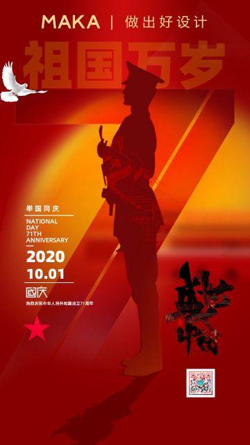 红色简约国庆节士兵海报