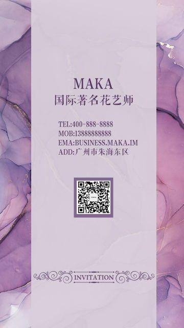 紫色浪漫创意高端名片二维码推广手机海报