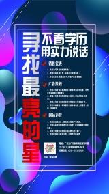 时尚简约商务大气蓝色招聘宣传推广海报