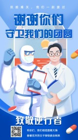 新冠肺炎致敬医务人员疫情防疫武汉加油同心协力日签共同抗疫公益宣传手机版海报