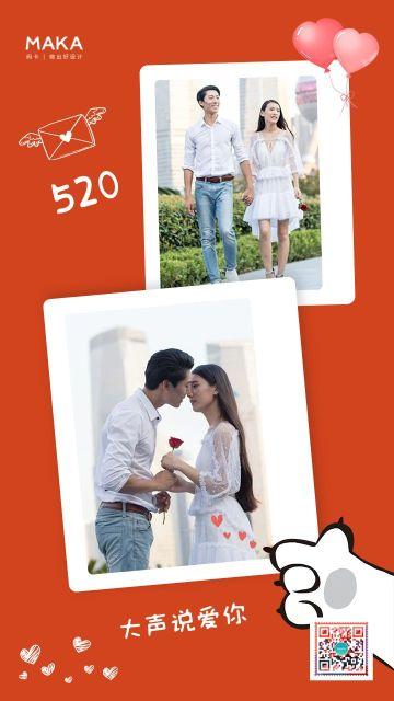 红色极简风格520情侣相册晒图海报