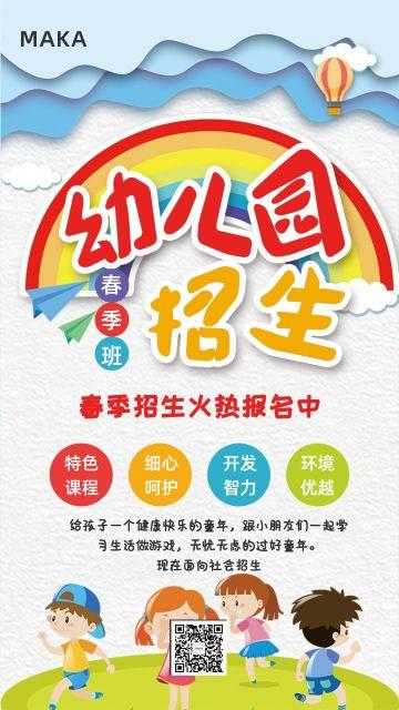 卡通幼儿园春季招生宣传手机海报模版