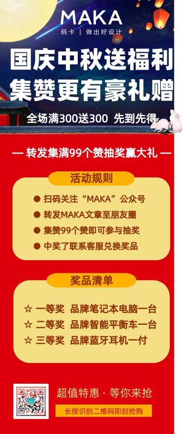 中国风国庆中秋折扣促销宣传文章长图