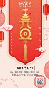 红色中国风元旦祝福宣传海报