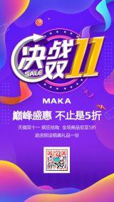 紫色决战双十一促销电商海报