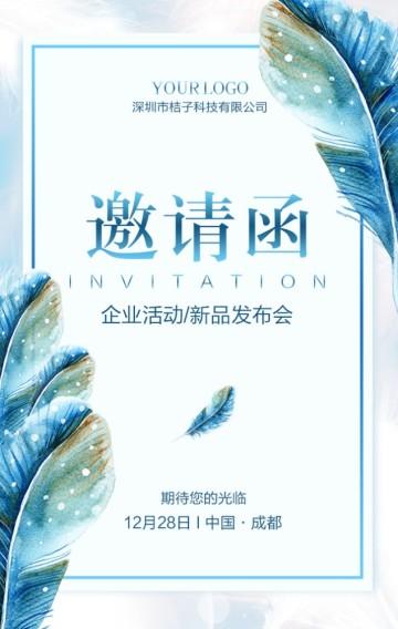 高端时尚蓝色羽毛邀请函简约小清新新品发布会邀请函