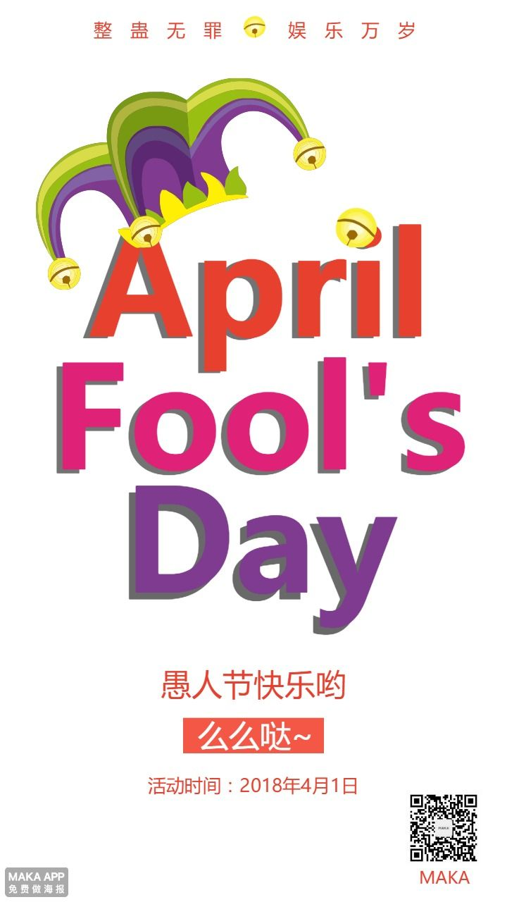 愚人节海报4月1日整蛊