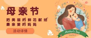5月12母亲节卡通手绘插画设计风格感恩母亲节宣传微信公众号大图