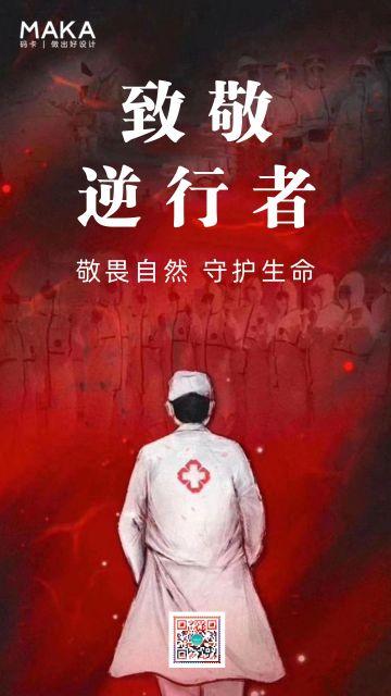 致敬逆行者疫情预防卫生健康宣传公益海报