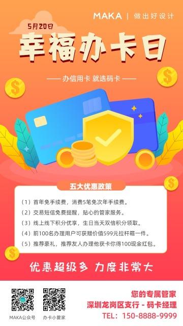 办理信用卡活动促销宣传海报