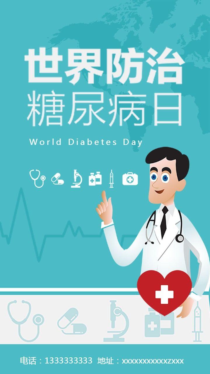 世界防治糖尿病日 日签 公益宣传