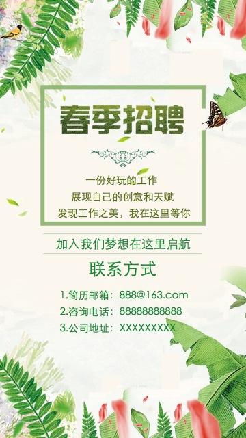 小清新春季招聘全行业通用海报