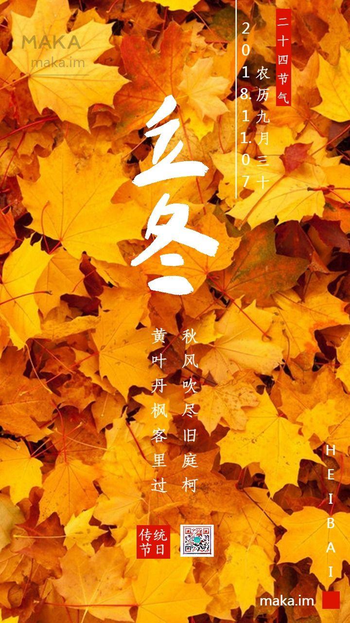 立冬 二十四节气 中国传统节日