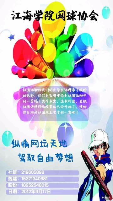 江海学院网球协会