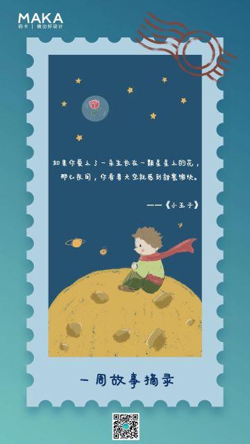 少儿读物分享(一周故事摘录)小王子主题系列 渐变蓝色调邮票造型