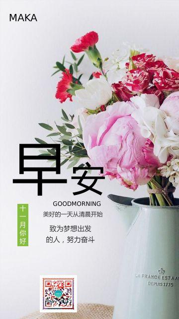 简约文艺清新早安问候祝福日签宣传海报