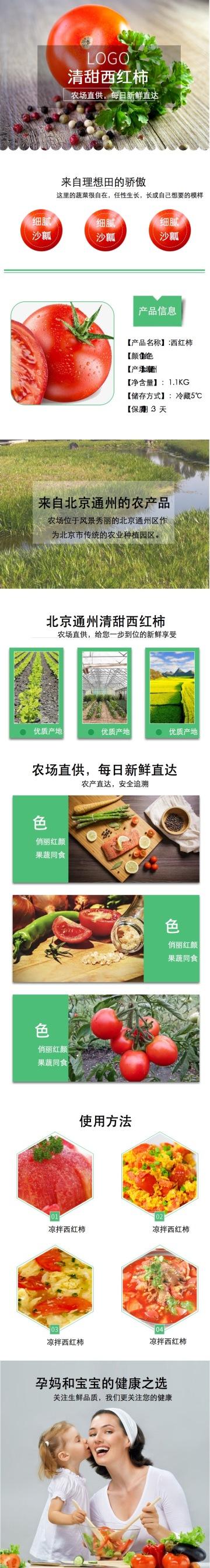绿色简约生鲜果蔬西红柿电商宣传营销宝贝详情