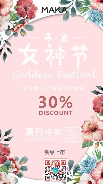 38女神节妇女节清新自然简约大气现代时尚手机宣传海报 新品折扣宣传微信