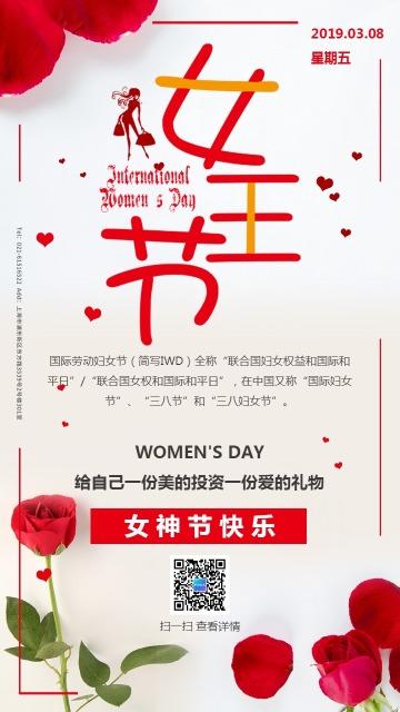 浪漫唯美三八妇女节女神节通用促销宣传手机版祝福海报