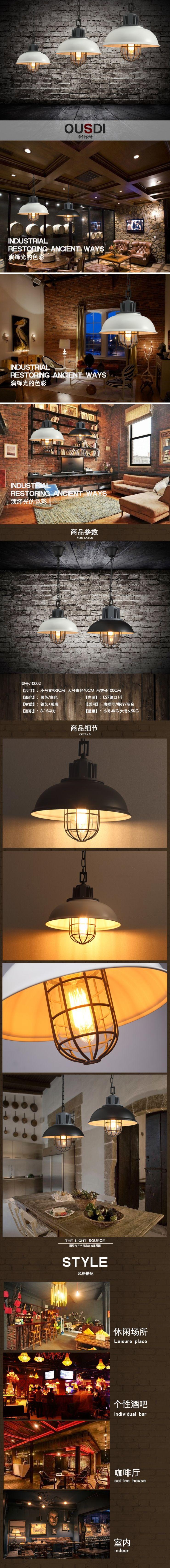 时尚炫酷原创工业风格灯具电商详情图