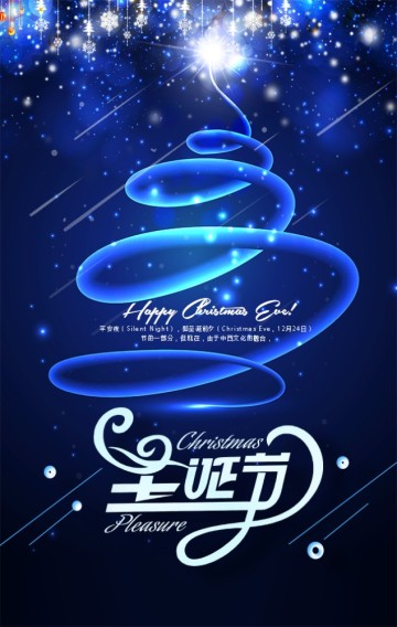 圣诞节感恩回馈 新品大促销单页海报