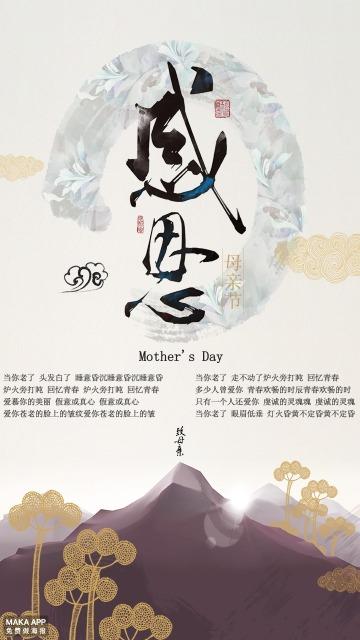 感恩母亲节创意海报