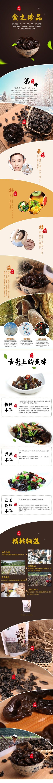 清新简约百货零售美食干货木耳促销电商详情页