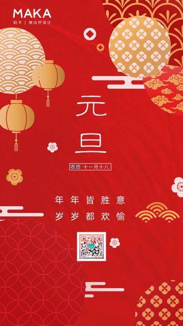红色简约中国风元旦祝福海报