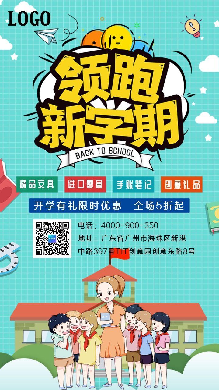 卡通手绘开学季商家促销文具促销宣传手机海报